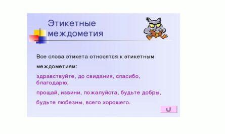 #Русский_язык 7 класс: Междометие