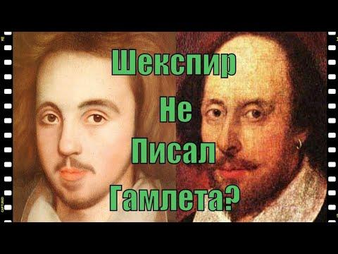 Кто Автор Гамлета? Уильям Шекспир или…