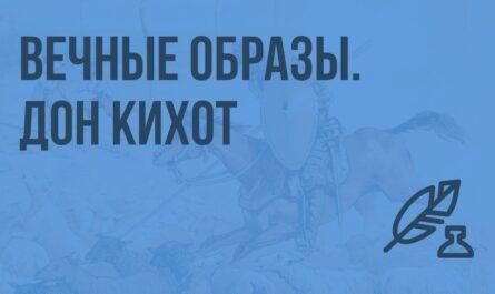 Литература 6 (Архангельский А.Н.) - Вечные образы. Дон Кихот. Видеоурок