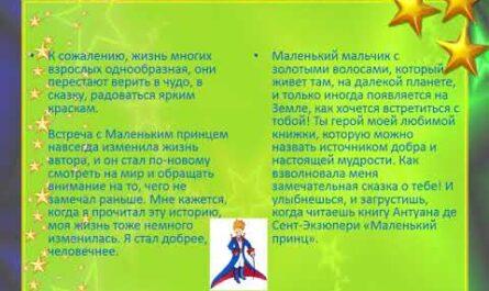 Куренков Дмитрий.Презентация по книге А. де Сент-Экзюпери «Маленький принц»