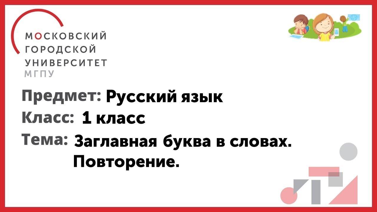 1 класс. Русский язык. Заглавная буква в словах. Повторение.