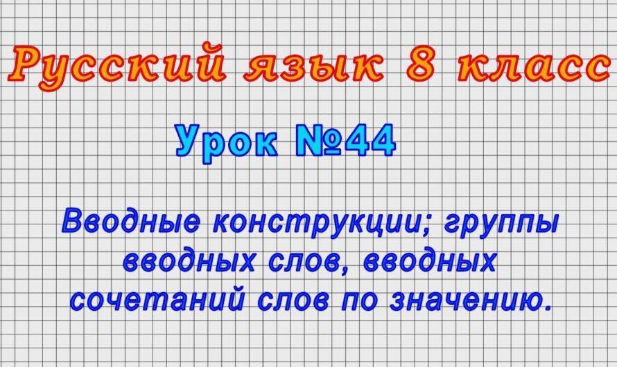 Русский язык 8 класс (Урок№44 – Вводные конструкции; группы вводных слов, вводных сочетаний слов.)