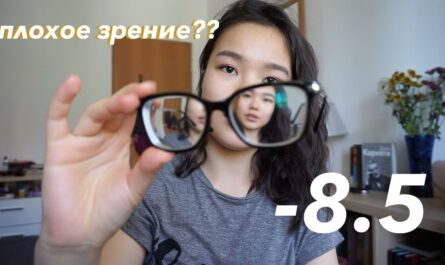 Плохое Зрение: МОЯ ИСТОРИЯ