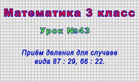 Математика 3 класс (Урок№43 - Приём деления для случаев вида 87 : 29, 66 : 22.)
