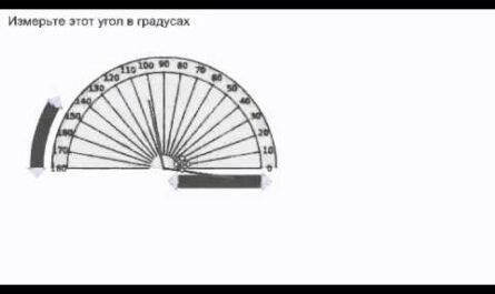 Использование транспортира для измерения углов