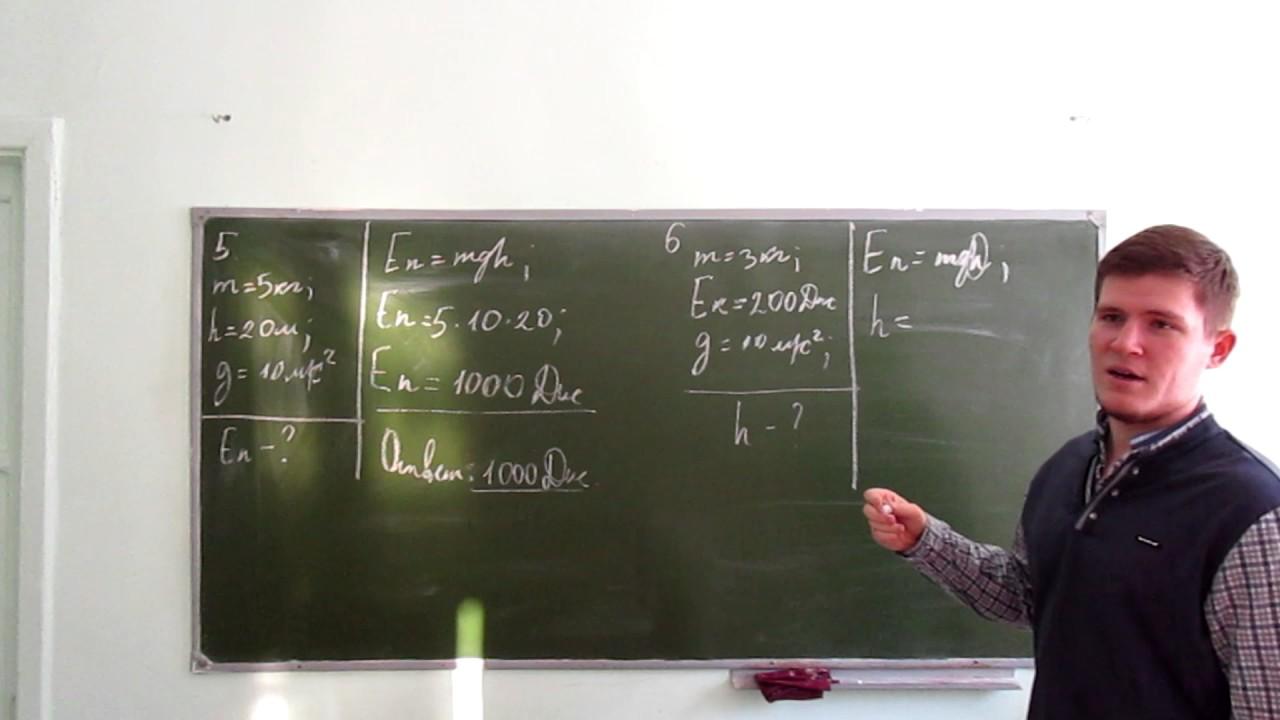 Решение задач по физике на тему: кинетическая и потенциальная энергии. (7 класс)