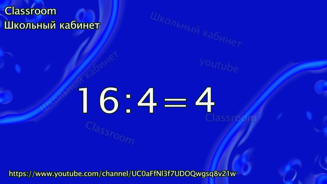 Математика 2 класс || Деление на 4 || 6 часть || Classroom Школьный кабинет