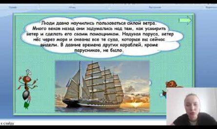 Зачем строят корабли? Окружающий мир 1 класс.