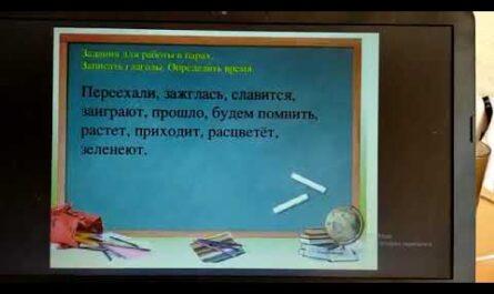 Пробный урок. Русский язык. Тема - Изменение глаголов по временам