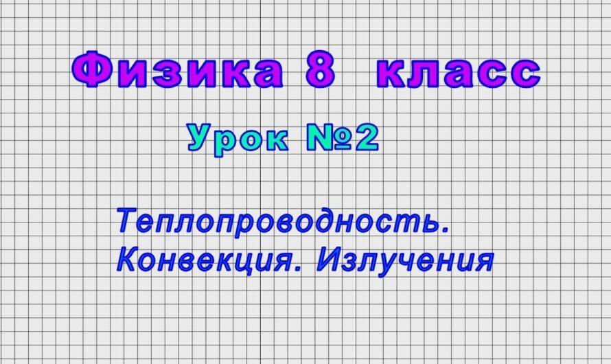 Физика 8 класс (Урок№2 – Теплопроводность, конвекция, излучение)