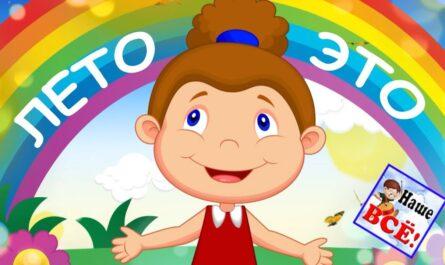Что такое ЛЕТО? Мульт-песенка видео для детей. Наше всё!