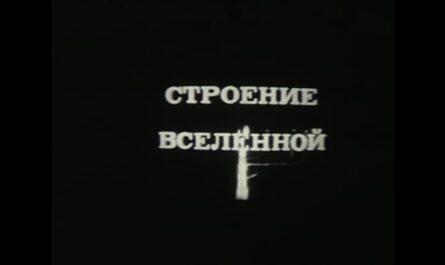 Строение вселенной.1985г., ЦНФ, научно-популярный