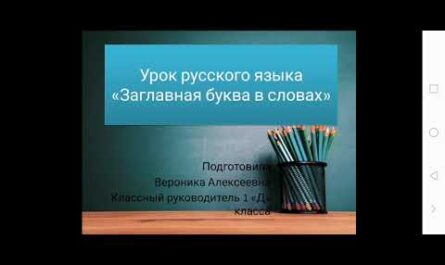 """Русский язык """"Заглавная буква в словах"""""""