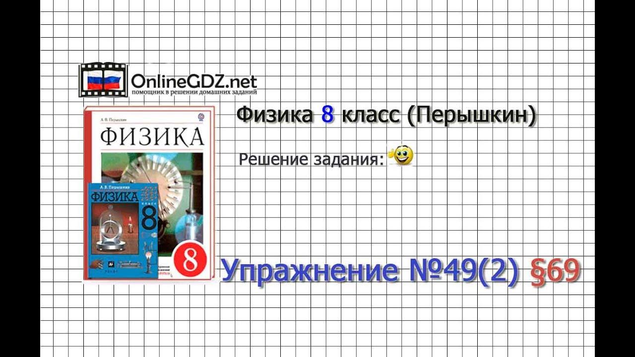 Упражнение №49(2) § 69. Изображения, даваемые линзой - Физика 8 класс (Перышкин)