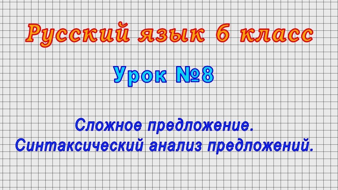 Русский язык 6 класс (Урок№8 - Сложное предложение. Синтаксический анализ предложений.)