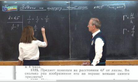 Урок 214 (осн). Задачи на формулу тонкой линзы - 1