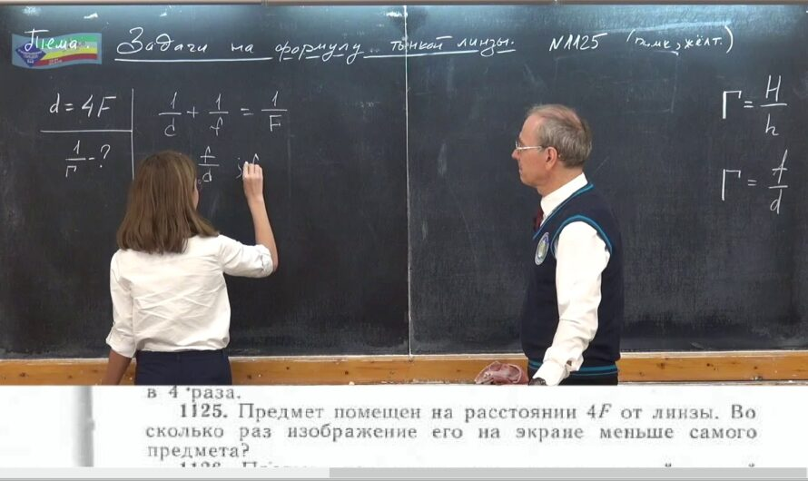 Урок 214 (осн). Задачи на формулу тонкой линзы – 1