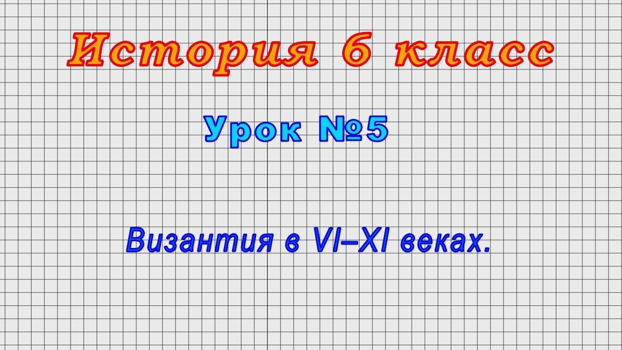 История 6 класс (Урок№5 - Византия в VI–XI веках.)