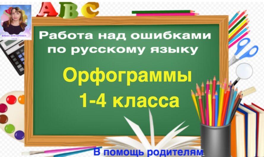 Орфограммы по русскому языку в 1-4 классах