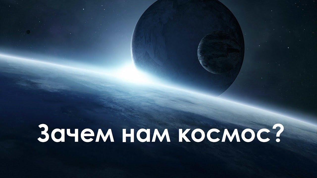 Зачем человеку космос? [2019]