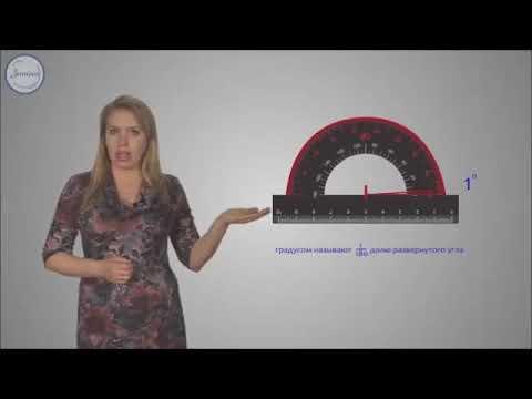 измерение углов  транспортир