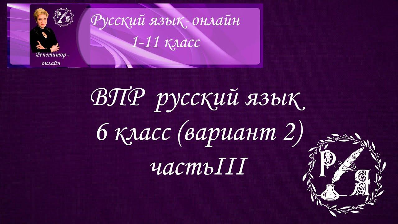 Как сдать экзамен? ВПР 6 класс. Русский язык