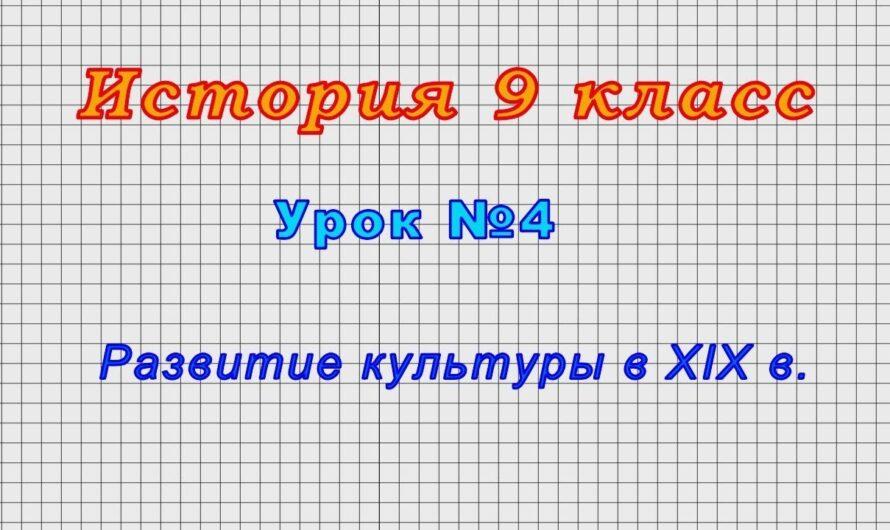 История 9 класс (Урок№4 – Развитие культуры в XIX в.)