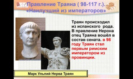 5 класс  История  Расцвет Римской империи в II веке