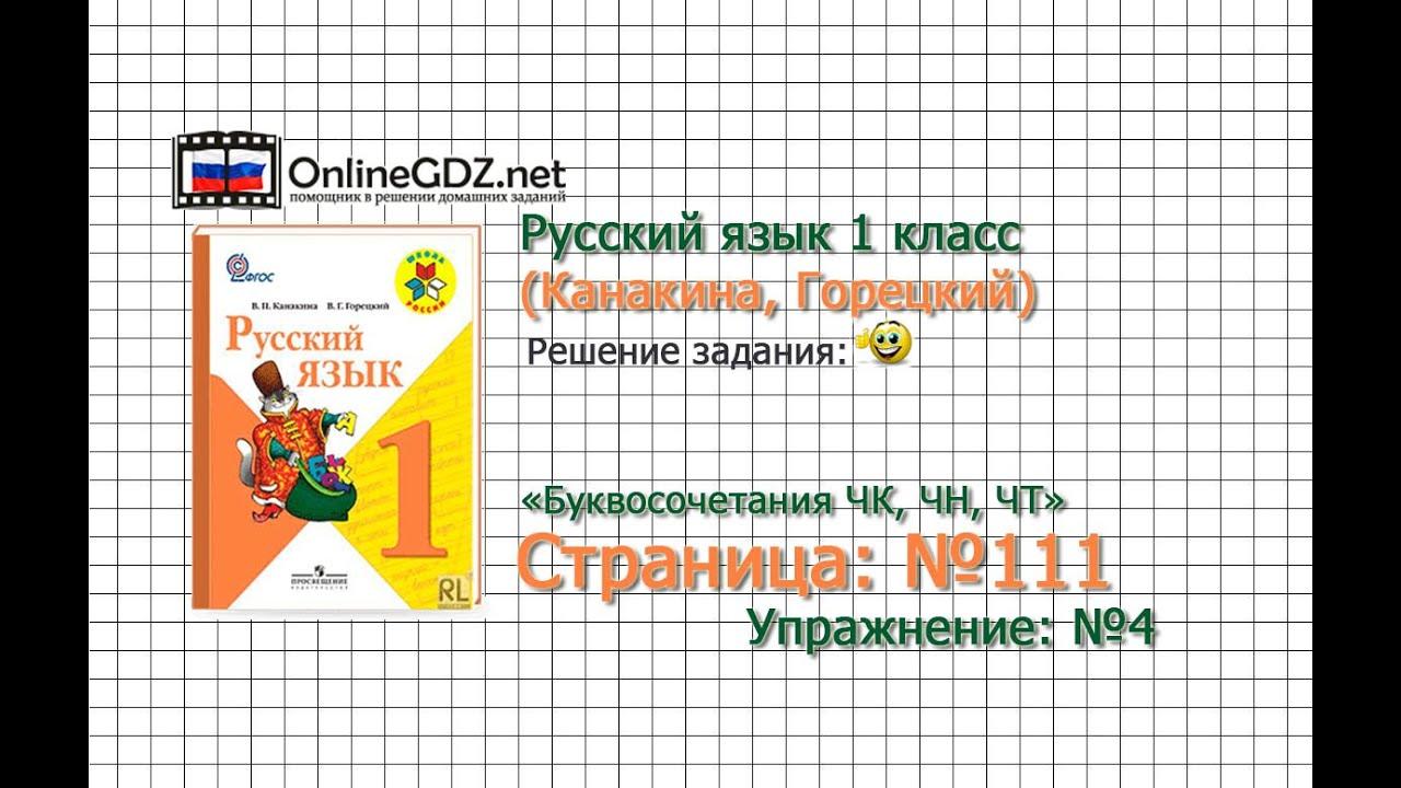 Страница 111 Упражнение 4 «Буквосочетания ЧК, ЧН, ЧТ» - Русский язык 1 класс (Канакина, Горецкий)