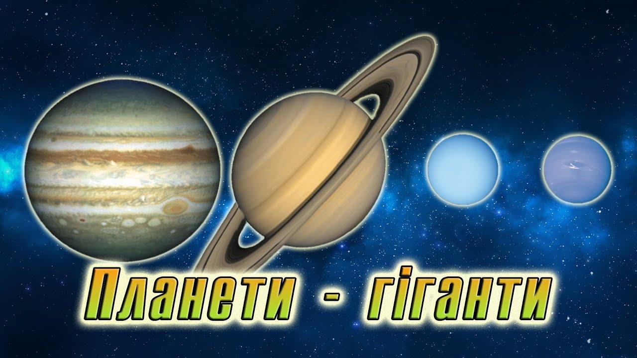 Планети-гіганти Сонячної системи