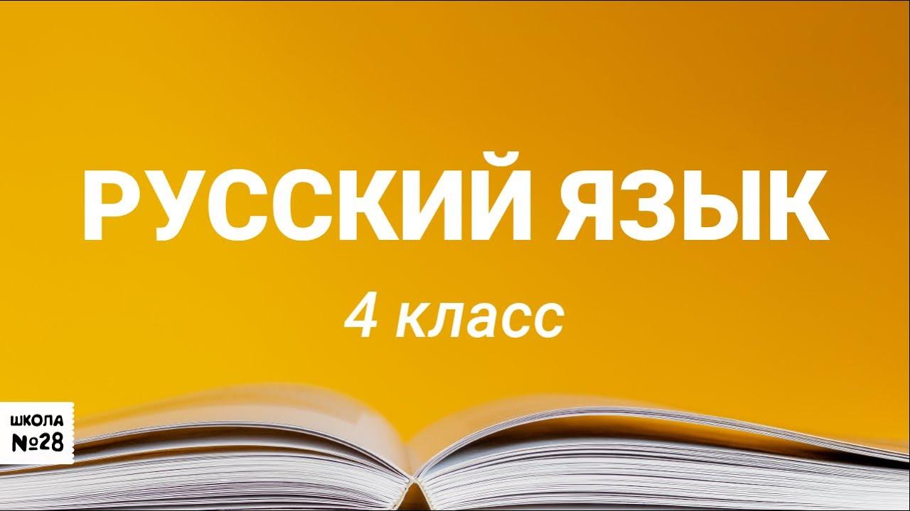 4 класс - Урок русского языка - Обобщающий урок. Части речи - 14.05.2020
