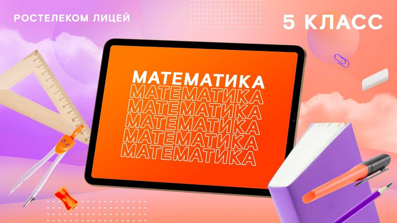 Математика 5 класс. Проценты