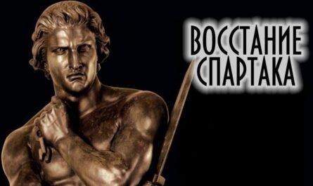 История Древнего мира, 5 класс, Восстание Спартака