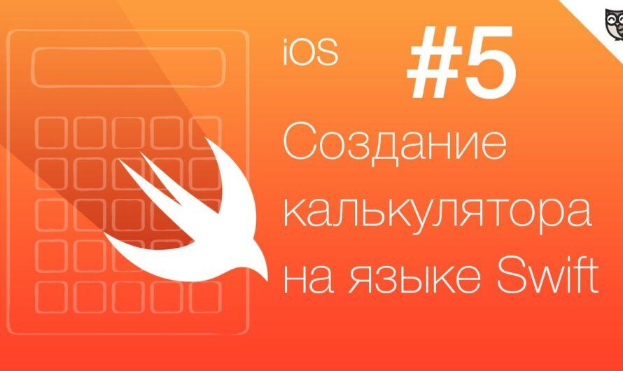 Калькулятор на Swift – #5 – Работа с кодом (Часть 2)