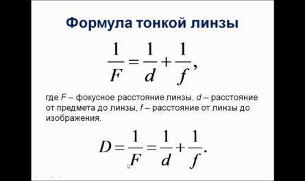 Физика. 8 класс. Формула тонкой линзы