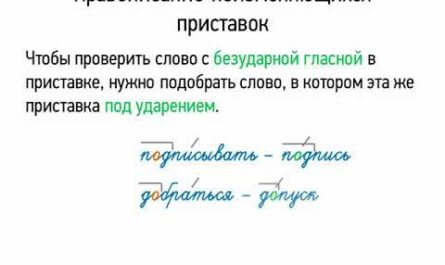 Правописание неизменяющихся приставок (5 класс, видеоурок-презентация)