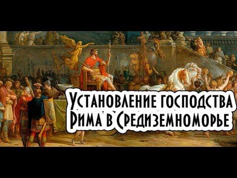 История Древнего Мира, 5 класс, Установление господства Рима в Средиземноморье