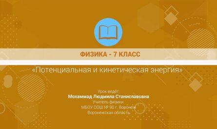 ФИЗИКА – 7 класс, «Потенциальная и кинетическая энергия»