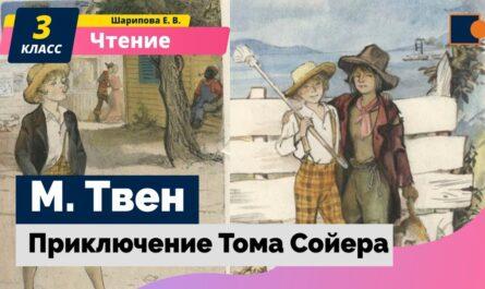 """М.Твен """"Приключения Тома Сойера"""". Чтение"""