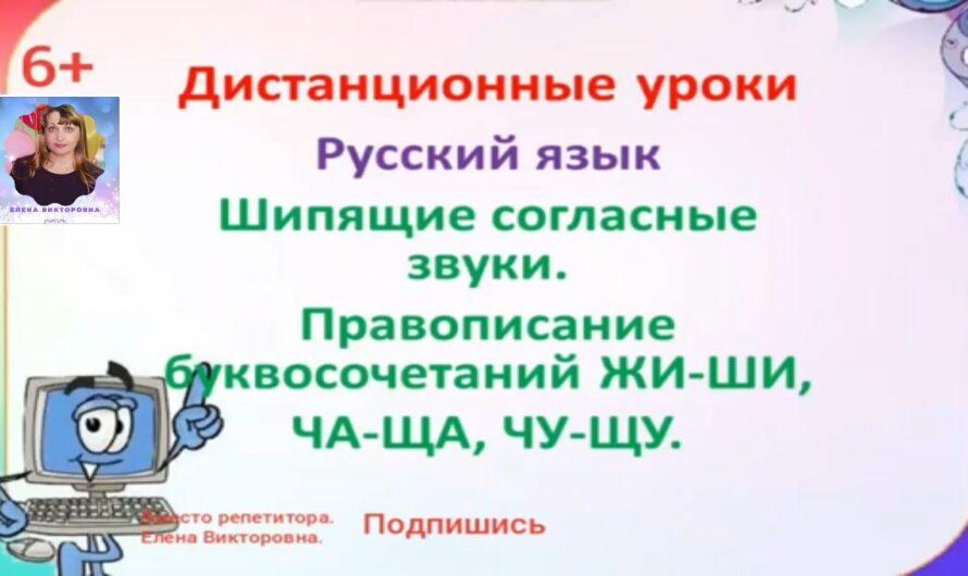 """Дистанционный урок по русскому языку по теме """"Шипящие согласные звуки. Правописание буквосочетаний"""""""