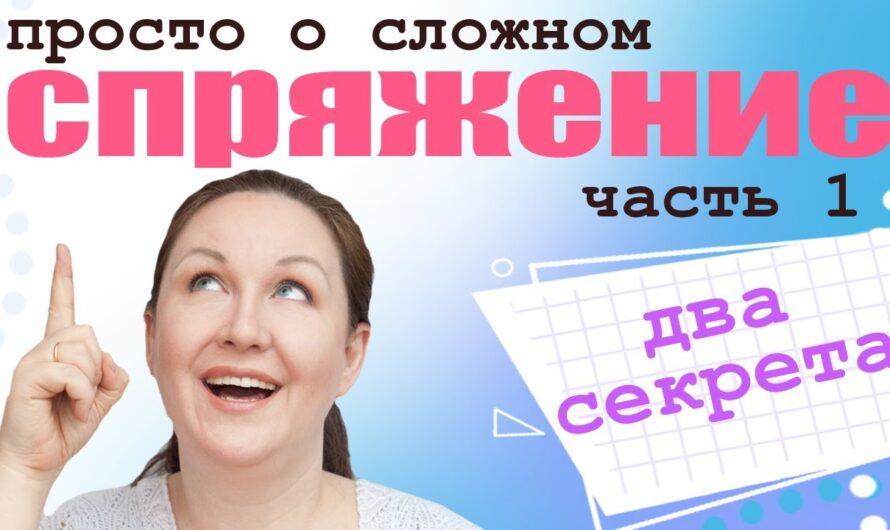 Спряжение глаголов. Что такое спряжение глаголов в русском языке? Для чего нужно спряжение глаголов?