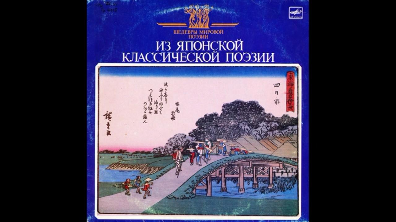 Из японской классической поэзии VII-XIX в.в. Шедевры мировой поэзии. С40-26395. 1988