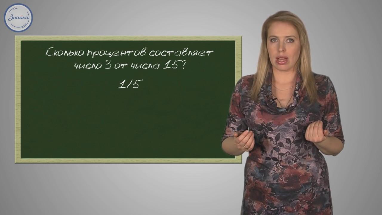 Математика 5 класс. Решение задач на нахождение числа или величины по заданному проценту