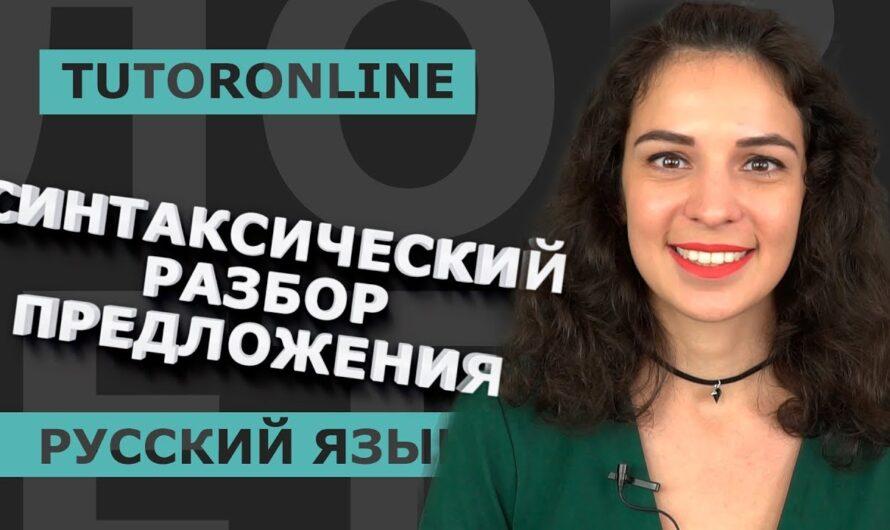 Русский язык | Синтаксический разбор предложения