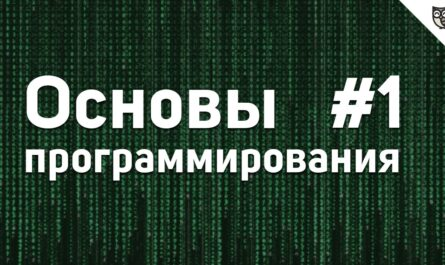 Основы Программирования - #1 - Логика. Алгоритмы
