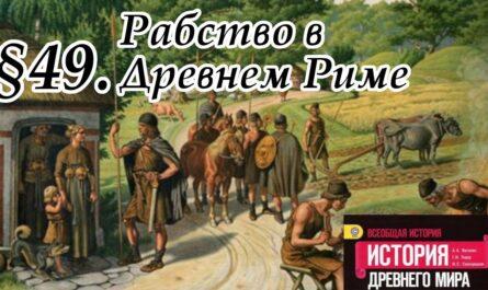 История 5 класс. § 49. Рабство в Древнем Риме