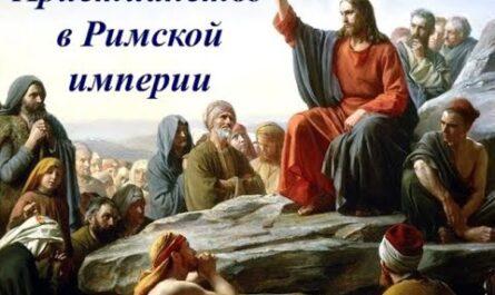 Христианство в Римской империи