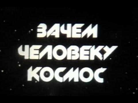 Зачем человеку космос (1988)