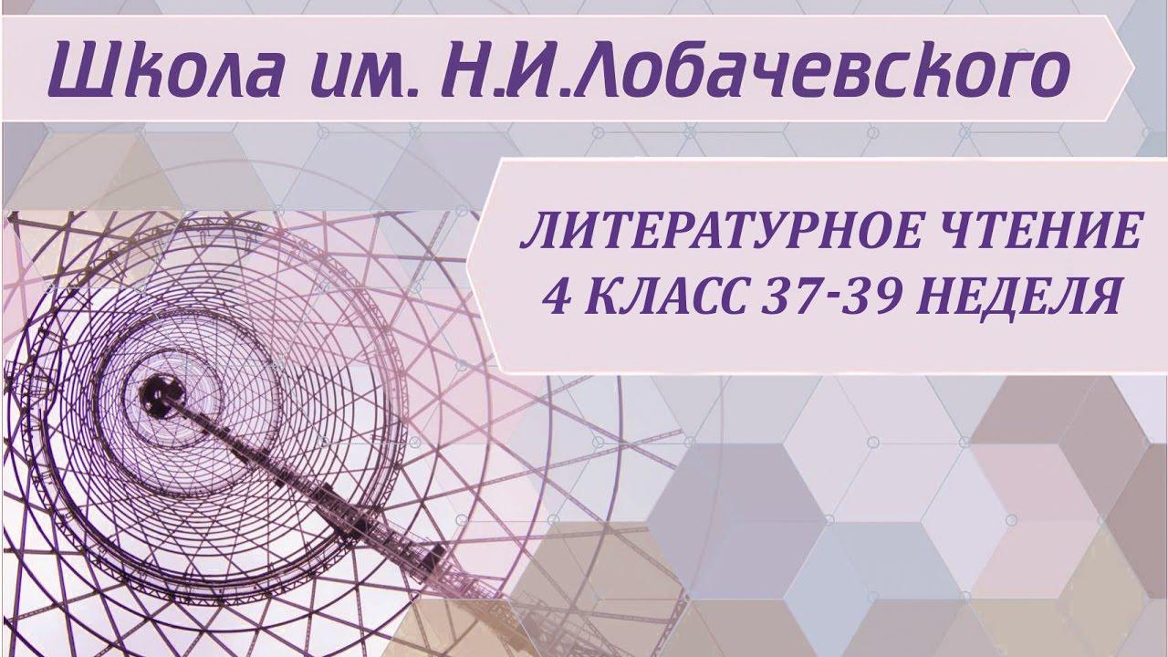 Литературное чтение 4 класс 37-39 неделя Познавательная литература продолжение