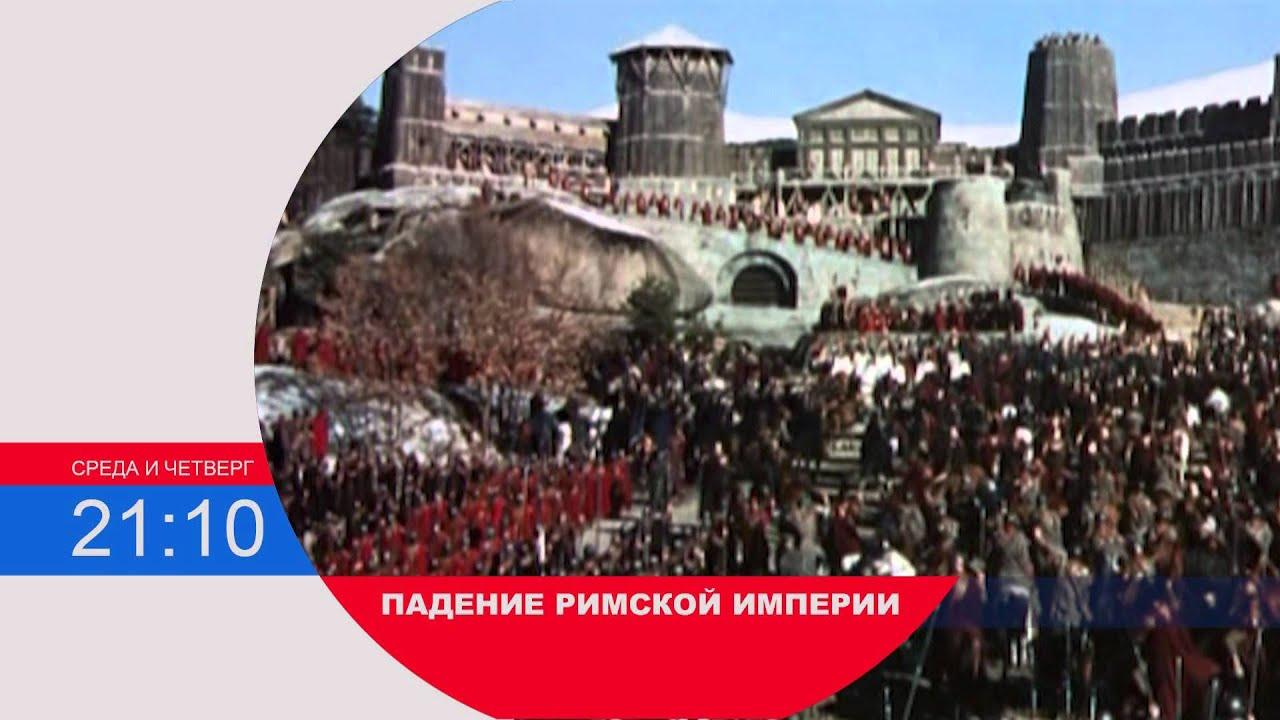 Падение Римской империи 21-22.01.15